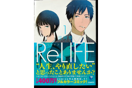 「ReLIFE」発売1週間で発行部数10万部突破 マンガ配信アプリから驚きのヒット 画像