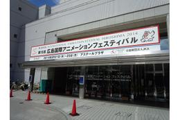 第15回広島国際アニメーションフェス開幕 「現代日本のアニメーション」企画も