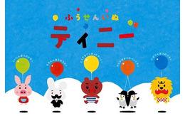 「ふうせんいぬティニー」、人気絵本からTVアニメ化 2014年9月からNHKで放送開始 画像