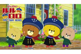 TVアニメ「がんばれ!ルルロロ」第2シリーズ 9月よりNHKで放送開始 画像