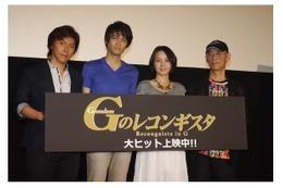 富野総監督「アニメを再び、子どもの手に」、『ガンダム Gのレコンギスタ 特別先行版』舞台挨拶レポート 画像