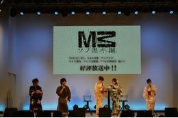 「M3~ソノ黒キ鋼~」松岡禎丞らキャスト5人が浴衣姿を披露 キャラホビでイベント開催 画像
