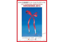 広島国際アニメーションフェスティバル ピクサー、CN、LAIKAのセミナーも