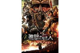 劇場アニメ「進撃の巨人」前編予告編公開、主題歌はLinked Horizon新曲「紅蓮の座標」 画像