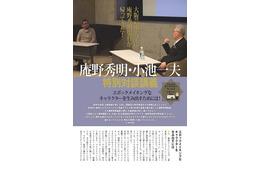 庵野秀明が大阪芸術大学でアニメ業界を語った 「ストレンジャーソレント」に小池一夫との対談 画像