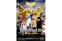 劇場版「Peeping Life」11月15日公開決定 前売特典に映画本編DVD?! 画像