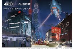 2028年、首都・福岡の姿を公開!「攻殻機動隊ARISE」×西日本新聞コラボレーション第2弾 画像