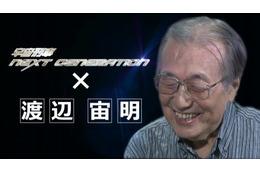 「宇宙刑事 NEXT GENERATION の音楽の世界」 渡辺宙明が劇中音楽を語る 画像