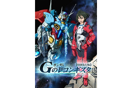 ガンダム新シリーズ「Gのレコンギスタ」初回放送は1時間SP 配信はdアニメストアで特別先行版 画像