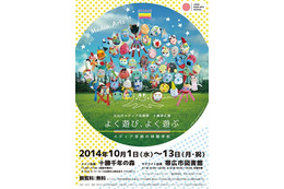 「メディア芸術の林間学校」十勝帯広で開催 「ジョジョリオン」特別展示や湯浅監督トークも 画像