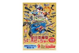 第54回全日本模型ホビーショー9月26日~28日まで 「ガンダムビルドファイターズトライ」ステージも 画像