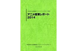 国内アニメ産業市場は1兆4913億円 日本動画協会が「アニメ産業レポート 2014」刊行 画像