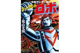 「ジャイアントロボ」完全復刻版BOX  横山光輝の名作ロボットマンガが甦る 画像