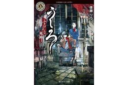 レベルファイブ原案でホラー小説「うしろ ふきげんな死神。」 KADOKAWAとフィールズがコラボ 画像
