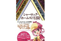 PSPソフト「探偵オペラ ミルキィホームズ 2」とハヤカワ文庫・探偵小説がタイアップ 画像