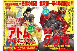 「仮面ライダークウガ」がマンガで復活、月刊ヒーローズで12月号より連載開始 画像