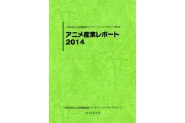 「アニメ産業レポート2014」刊行記念セミナー アニメビジネスの現在を知る! 画像