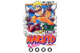 「NARUTO-ナルト-」連載完結、15年の歴史にフィナーレ 画像