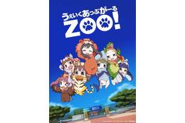 「うぇいくあっぷがーるZOO!」10月22日より配信決定 第1話もお試し配信中 画像