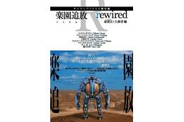 虚淵玄が影響を受けたサイバーパンク8編収録「楽園追放 rewired」 W・ギブスンから藤井太洋まで 画像