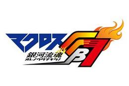 「マクロスFB7 オレノウタヲキケ!」10月20日より全国イベント上映 「マクロス7」と「マクロスF」が融合  画像
