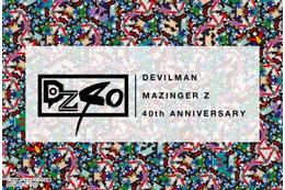 デビルマン×マジンガーZ アーティストがコラボ 生誕40周年記念の展覧会「DZ40」 画像