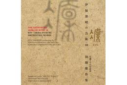 伊福部昭の芸術シリーズの最新作を3作同時発売 「ゴジラ」上映ライヴの音源収録 画像