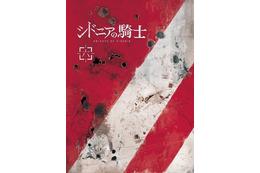 「シドニアの騎士」第6巻に最終話ディレクターズカット版収録 本編+8分に注目 画像