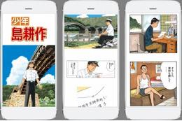 「少年 島耕作」マンガ配信アプリcomicoにて配信 新人枠で無料公開 画像