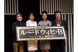 手塚治虫未完の作品が舞台化 「ルードウィヒ・B」制作発表会 画像