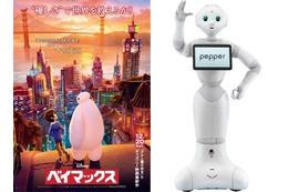 """ディズニー初のロボット声優 感情認識ロボット""""Pepper""""が「ベイマックス」で活躍 画像"""