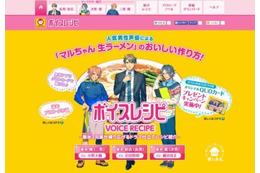 杉田智和、細谷佳正、小野大輔が3兄弟 生ラーメンの美味し食べ方をボイスドラマでレクチャー 画像