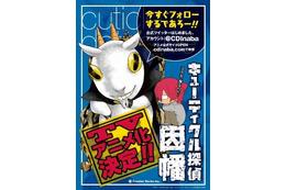 「キューティクル探偵因幡」のTVアニメ化決定 月刊「Gファンタジー」連載中  画像