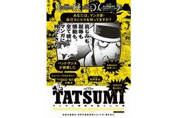 「TATSUMI マンガに革命を起こした男」 映画評:椎名ゆかり 画像