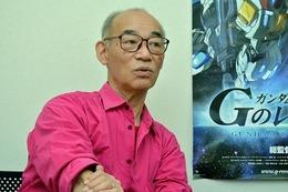 富野由悠季総監督インタビュー「ガンダム Gのレコンギスタ」を語る(下) 「Gセルフ発進します」を何度も繰り返すわけにはいかない 画像