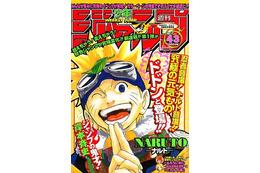 「NARUTO」第1回、「るろうに剣心」最終回も 週刊少年ジャンプ99年43号を電子復刻で無料配信 画像