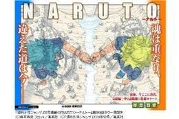 「NARUTO」全700話で遂に完結 2015年春新編「NARUTO」短期集中連載を発表 画像