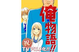 「俺物語!!」がアニメ化決定 話題の少女マンガ、ヒーローはイケメンに限らない 画像