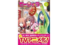 連載開始5カ月でアニメ化決定「てーきゅう」とは? 単行本1巻8月11日発売 画像