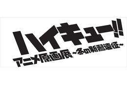 アニメ「ハイキュー!!」初の本格的な原画展  12月より新潟にて開催 画像