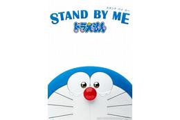 「STAND BY ME ドラえもん」、興収80億円突破のヒット作がBD/DVD発売 画像