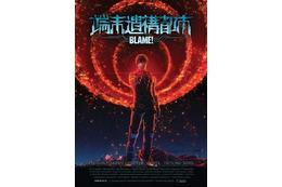 「BLAME! 端末遺構都市」弐瓶勉の傑作アニメ化、PV公開 まさかの「シドニアの騎士」劇中劇に 画像