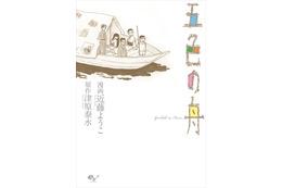 第18回文化庁メディア芸術祭大賞発表 マンガ部門大賞は「五色の舟」が受賞 画像