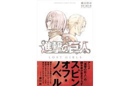「小説 進撃の巨人 LOST GIRLS」12月9日発売 ミカサやアニの知られざるエピソード 画像