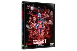 「機動戦士ガンダム THE ORIGIN I」Blu-ray初回限定版、劇場先行&ネットでも限定販売 画像
