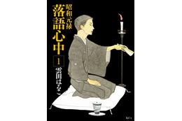 「昭和元禄落語心中」TVアニメ化決定 新作OADの主演は関智一 画像