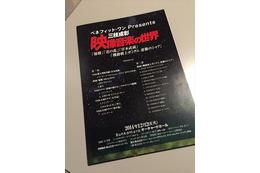 富野監督も登場した「三枝成彰 映像音楽の世界」、逆襲のシャアを収録順に14曲  画像