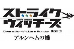 「ストライクウィッチーズ OVA」第3弾は15年5月2日劇場上映 画像