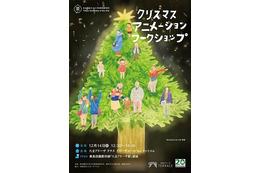 東京藝大が子どものための「クリスマス・アニメーション・ワークショップ」 横浜で開催 画像