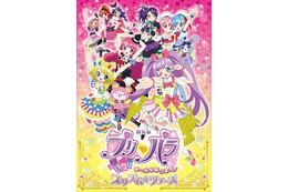 前売券がそのままプリチケに 「劇場プリパラ み~んなあつまれ!プリズム☆ツアーズ」2015年3月公開